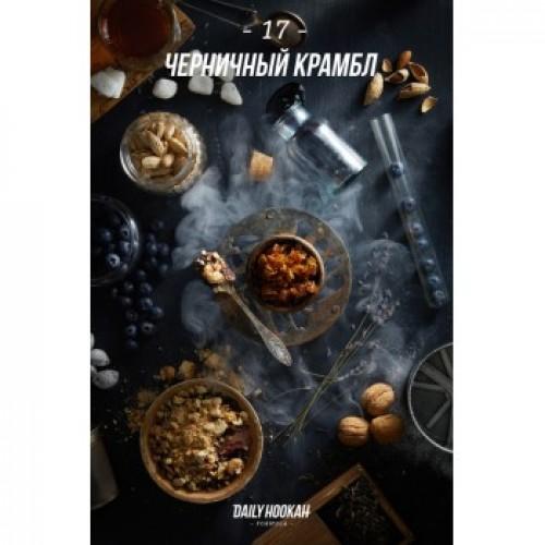 Табак Daily Hookah Formula 17 (Черничный rрамбл) - 250 грамм
