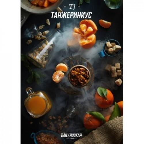 Табак Daily Hookah Element Tg (Танжериниус) - 250 грамм