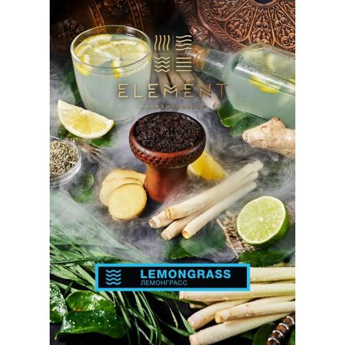 Табак Element Вода Lemongrass (Лемонграсс) - 100 грамм